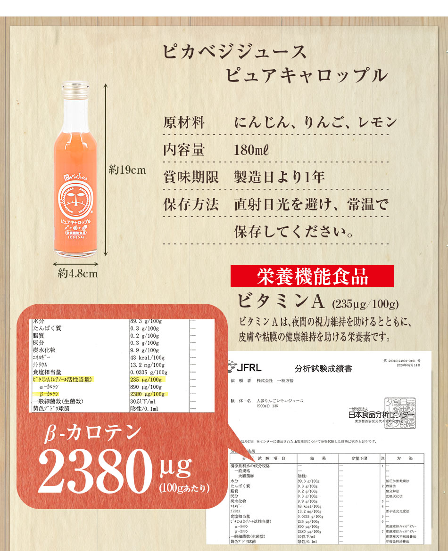 ピカベジジュースピュアキャロップル 1本 180ml