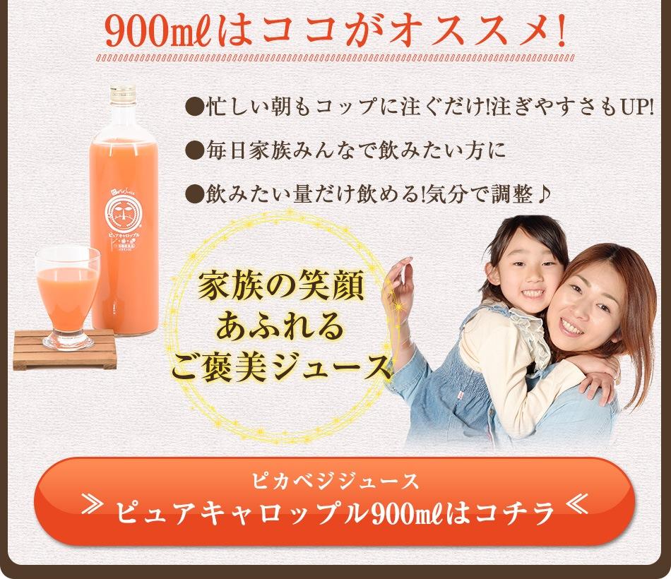 ピカベジジュースピュアキャロップル900mlはコチラ