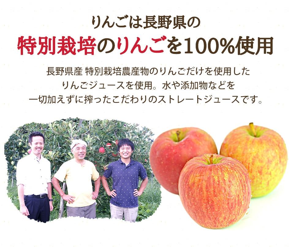 りんごは長野県の特別栽培のりんごを100%使用