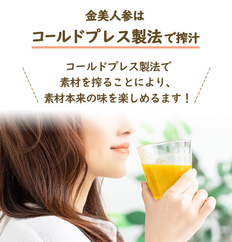 金美人参はコールドプレス製法で搾汁