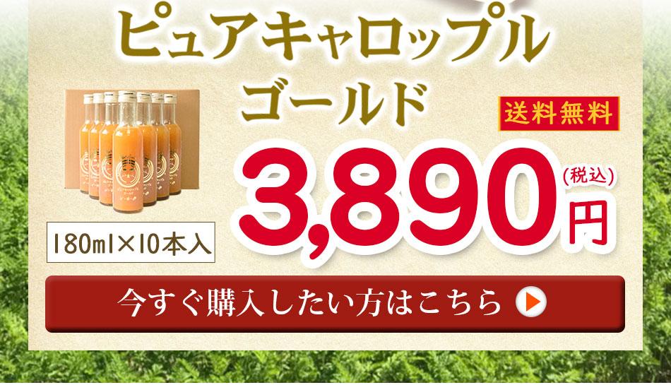 ピュアキャロップルギールド180mlx10本入