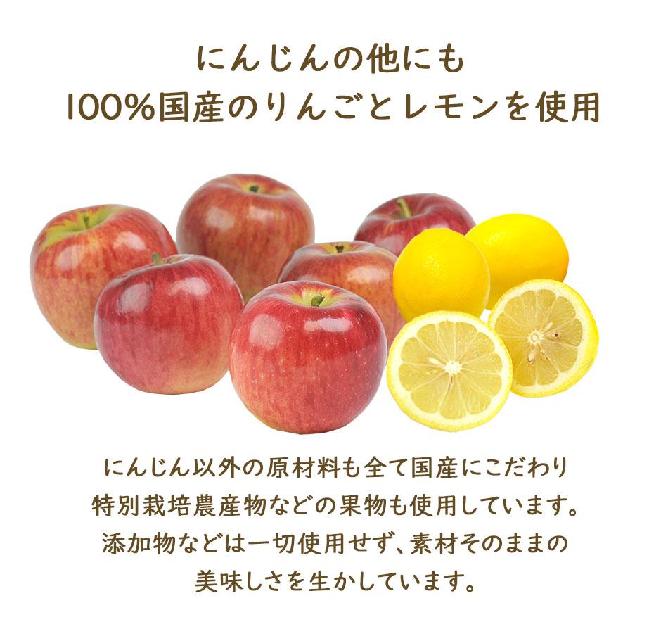 にんじんの他にも100%のりんごとレモンを使用