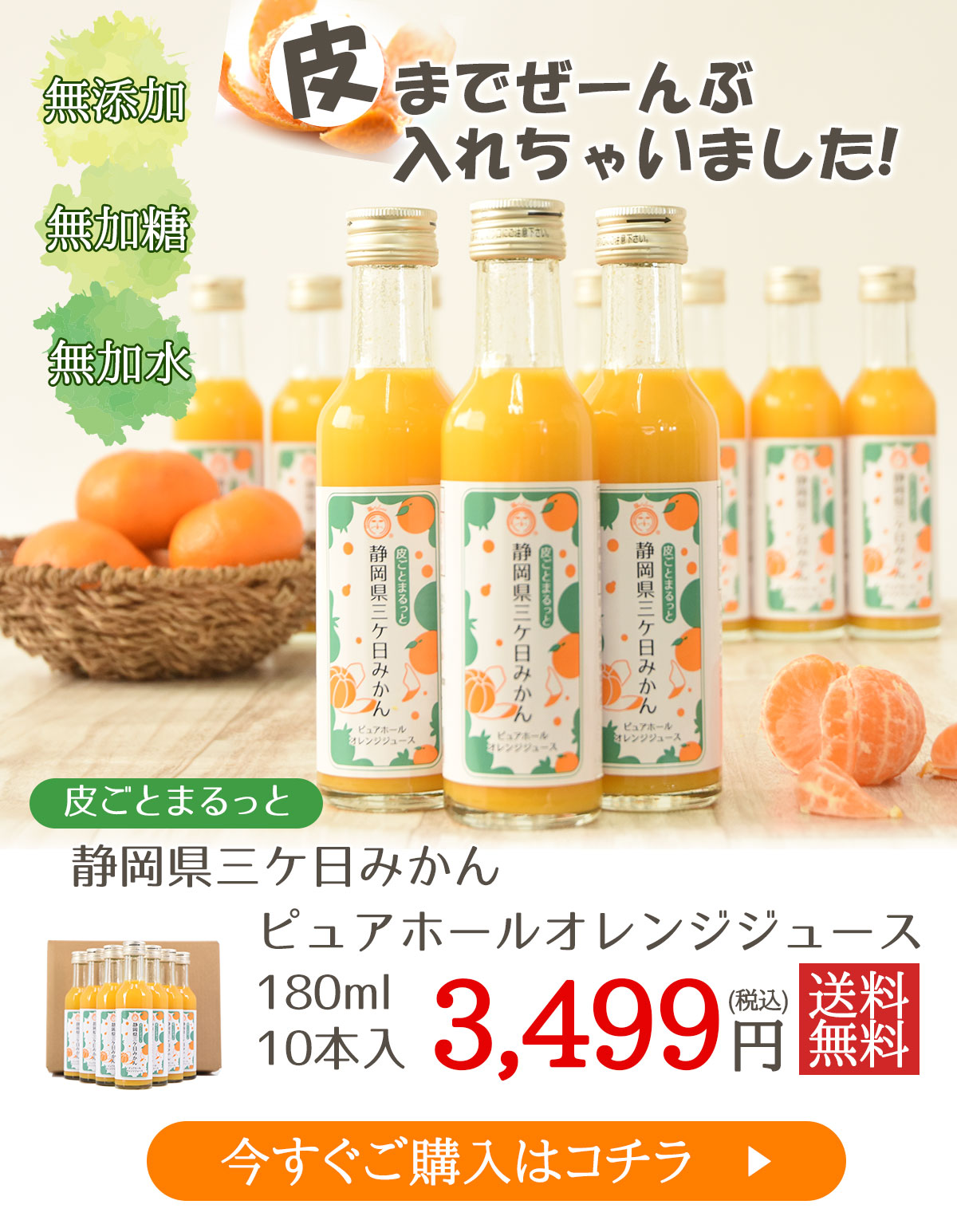 皮ごとまるっと 静岡県産三ケ日みかんピュアホールオレンジジュース