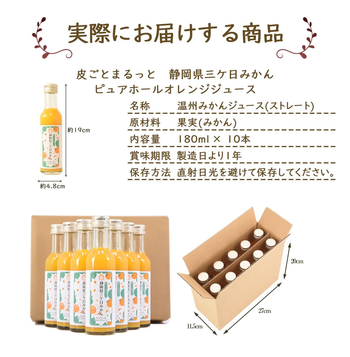 皮ごとまるっと 静岡県三ケ日みかんピュアホールオレンジジュース10本入り