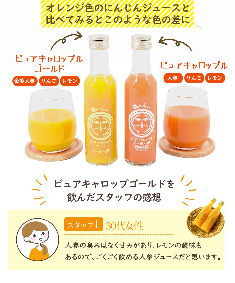 オレンジ色のにんじんジュースと比べてみると