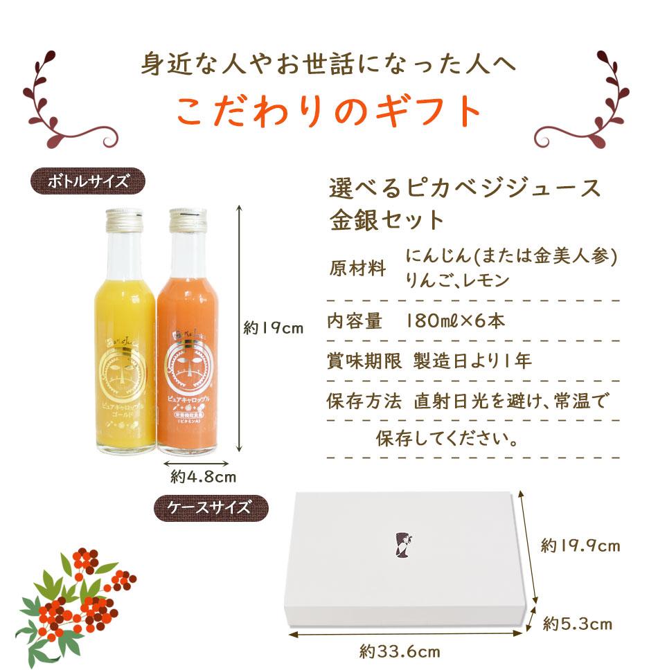 選べるピカベジジュース金銀セット