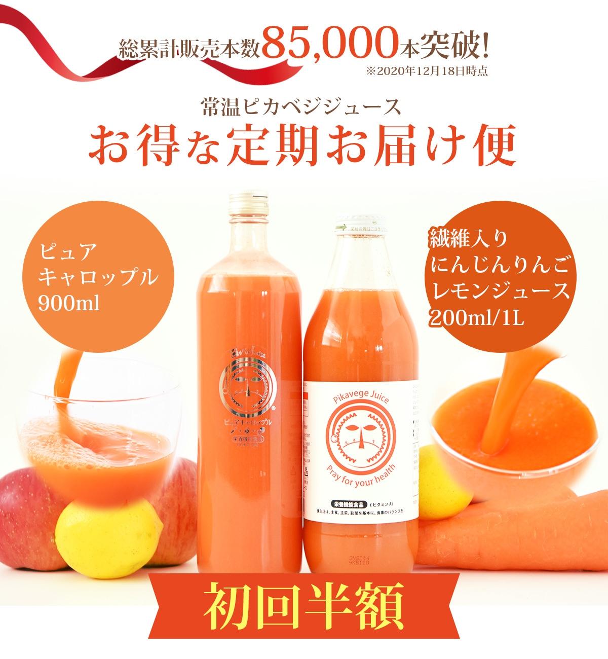 総累計販売本数 85,000本突破の常温ピカベジジュース定期購入