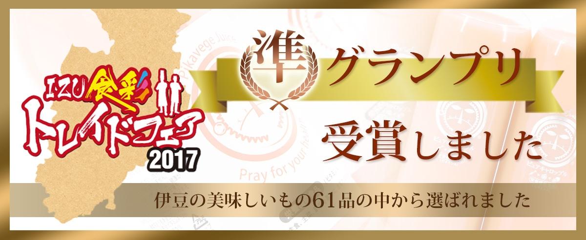 伊豆食彩トレイドフェア2017準グランプリ受賞