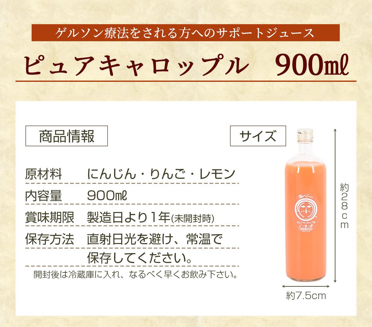 ピュアキャロップル 900ml