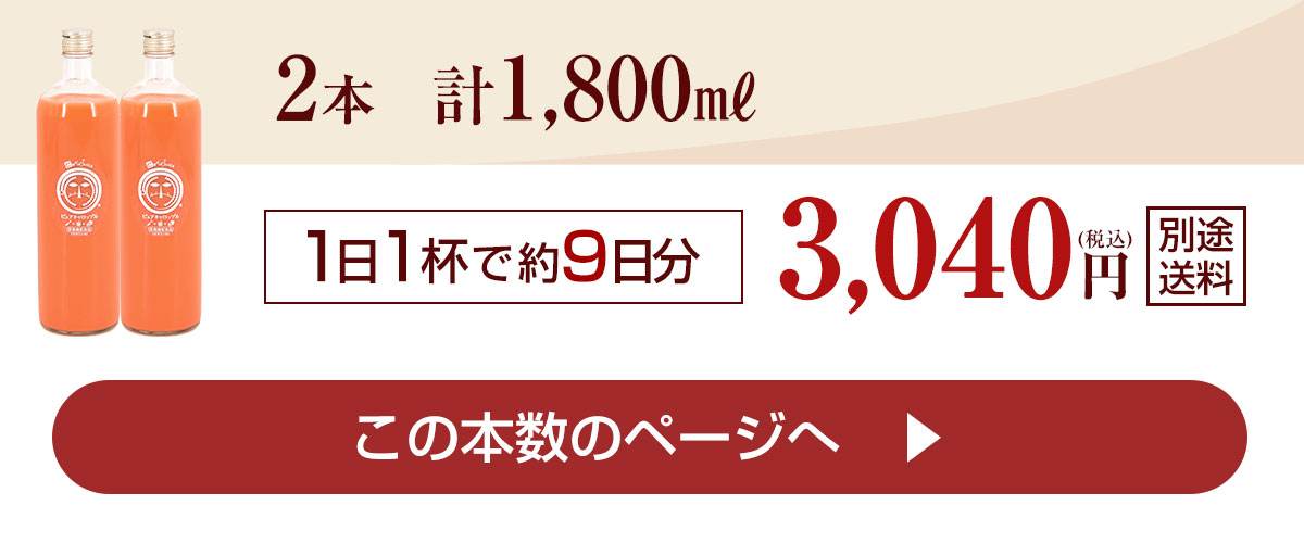 2本(計 1,800ml) 1日1杯で約9日分