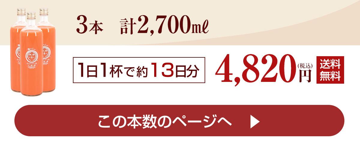 3本(計 2,700ml) 1日1杯で約13日分