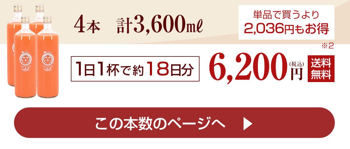 4本(計 3,600ml) 1日1杯で約18日分