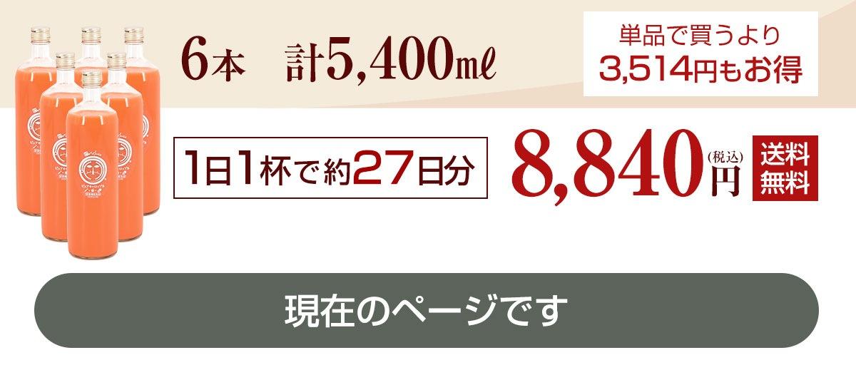6本(計 4,500ml) 1日1杯で約27日分