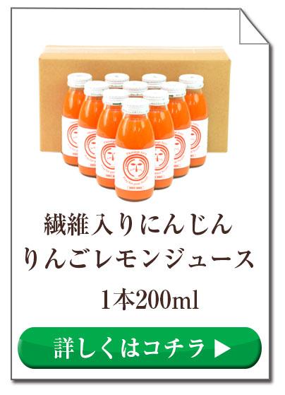 繊維入りにんじんりんごレモンジュース200ml