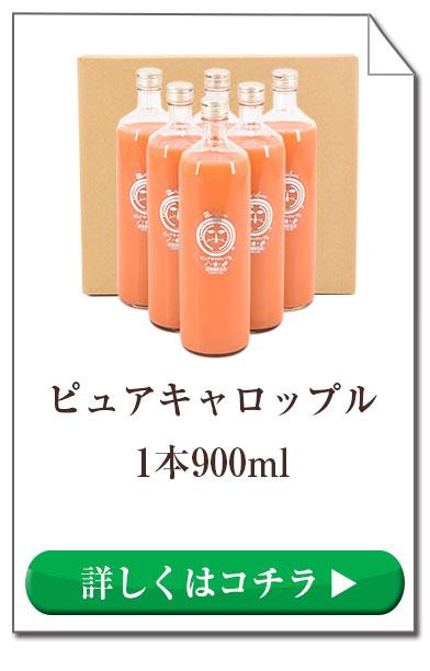 ピュアキャロップル900ml