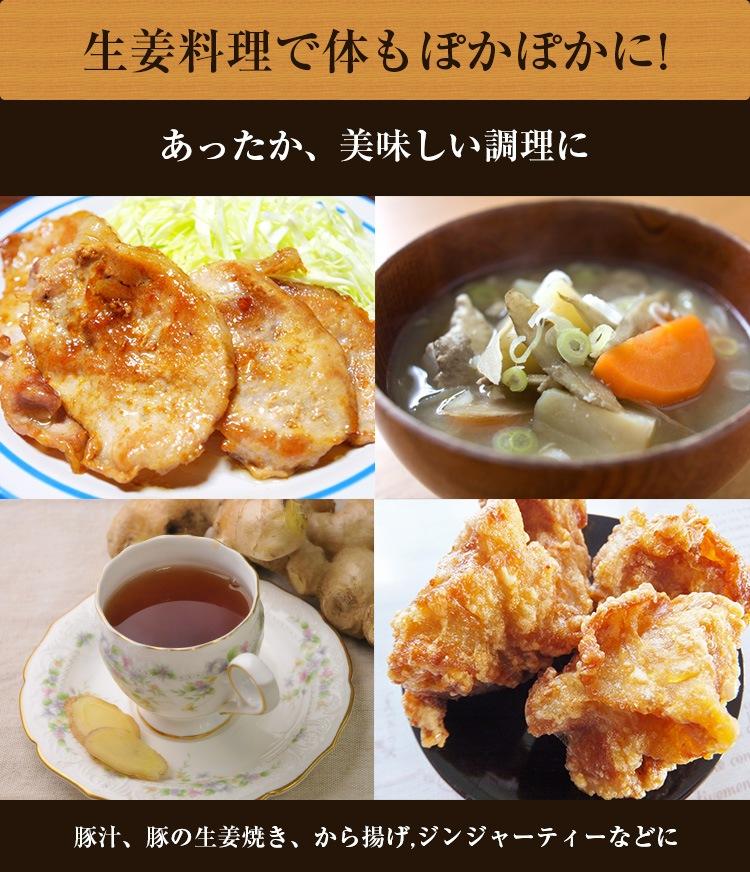 生姜料理で体もぽかぽかに(豚の生姜焼き、豚汁、ジンジャーティー、から揚げ)