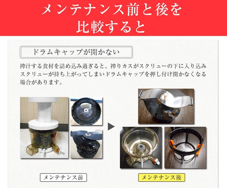 ドラムキャップが開かない事例は、搾汁する食材の詰め込みすぎが原因の可能性が