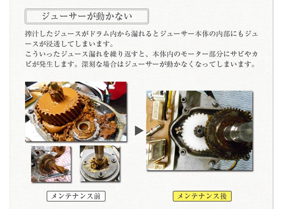ジューサーが動かない事例は、搾汁したジュースがドラム内から漏れてジューサー本体の内部に浸透している可能性が