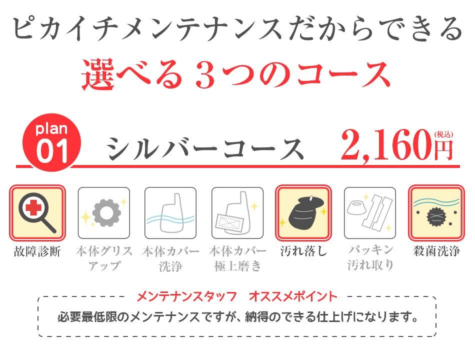 選べる3つのコース シルバーコース 2,160円(税込)(内容:故障診断、汚れ落とし、殺菌洗浄)