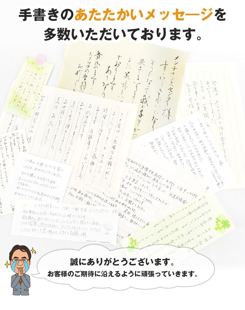 手書きのメッセージ多数
