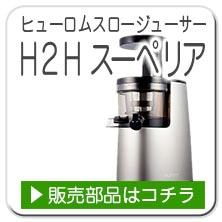 h2hpro