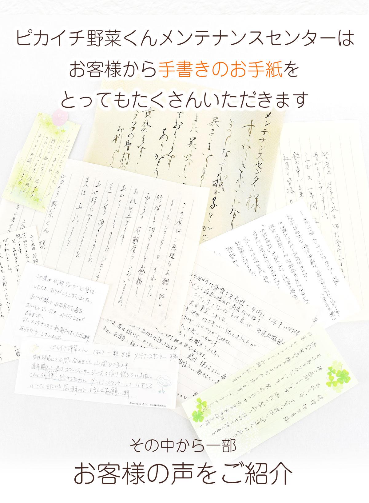 お客様から手書きのお手紙