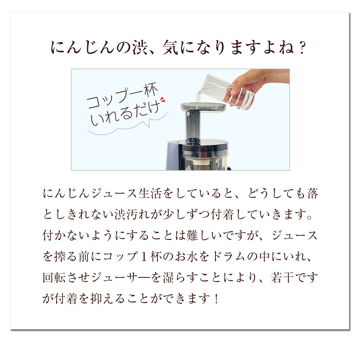ワンポイントアドバイス(搾る前にコップ1杯)