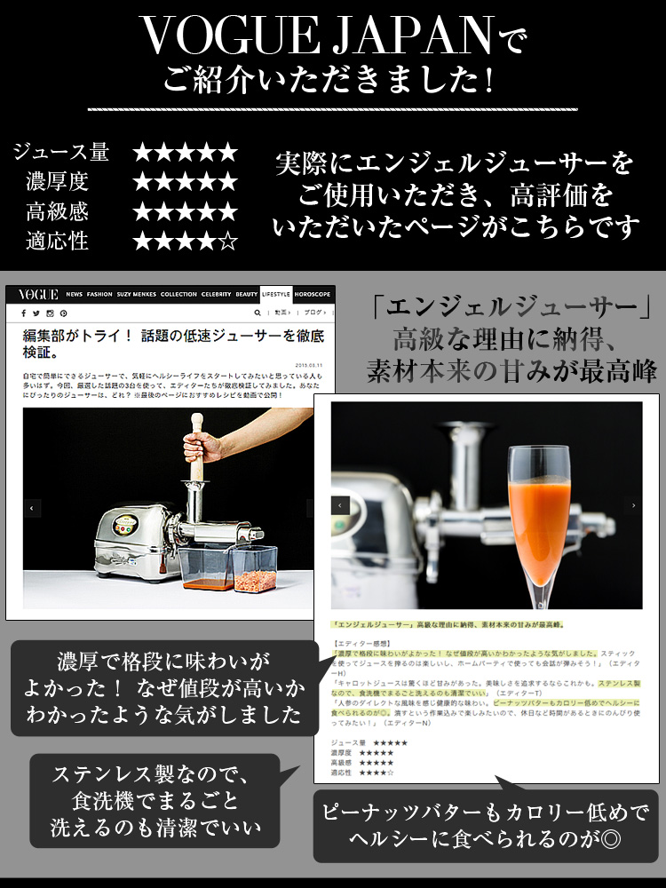 エンジェルジューサーAG7500はVOGUE JAPANで紹介されました