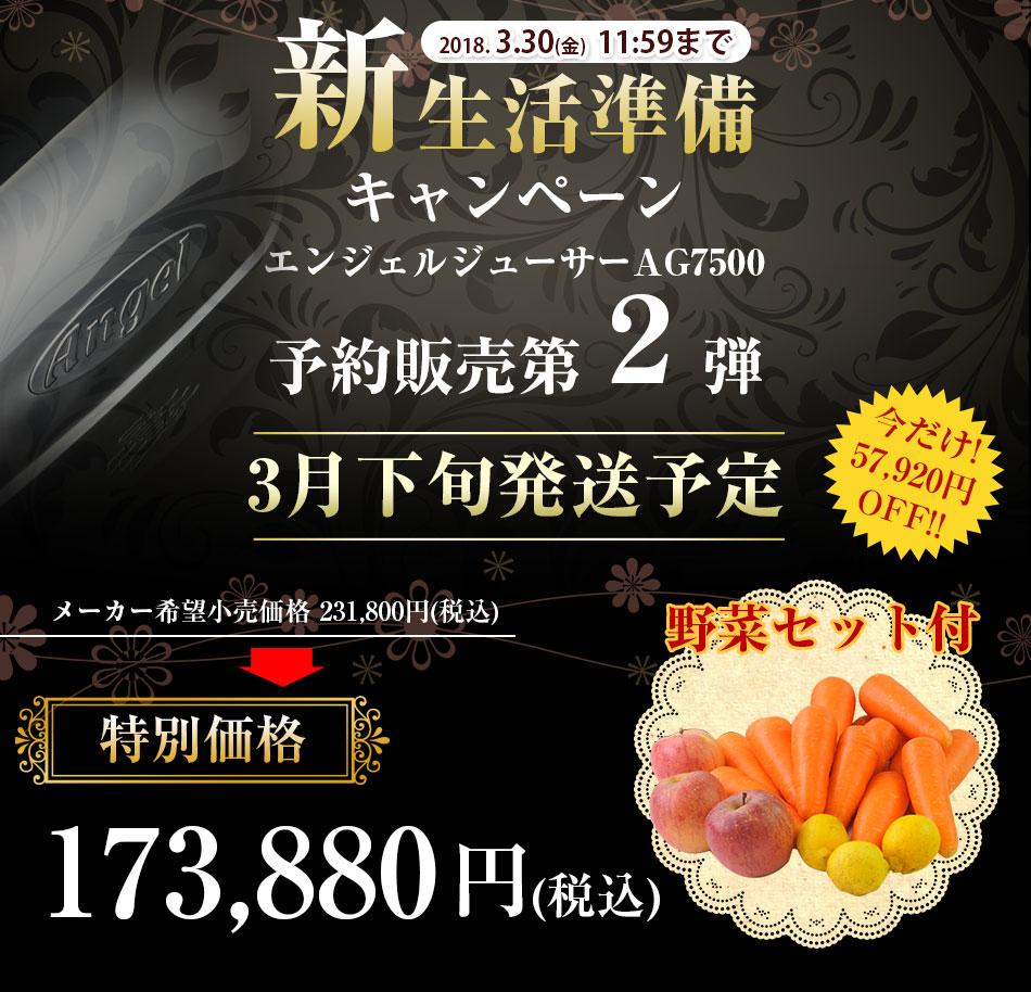 予約特典キャンペーン第2弾特別価格