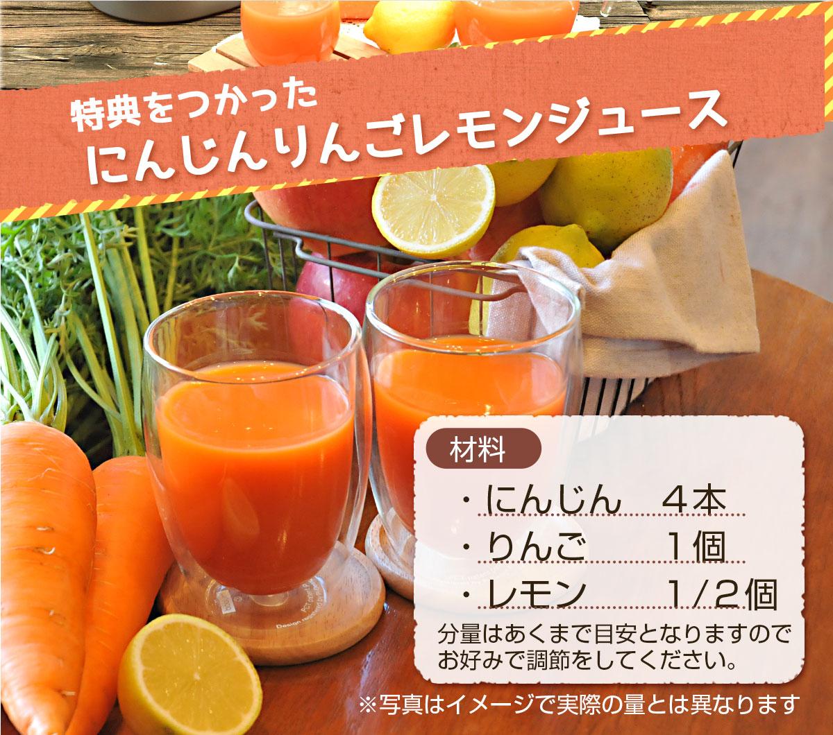 にんじんりんごレモンジュース