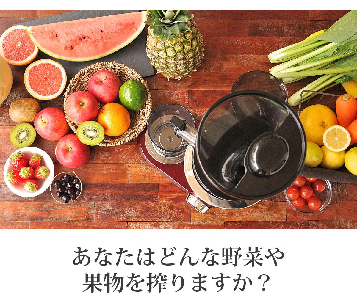あなたはどんな野菜や果物を搾りますか?