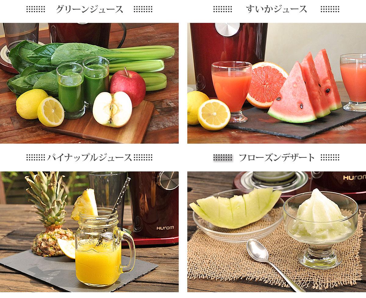 グリーンジュース、すいかジュース、パイナップルジュース、フローズンデザート