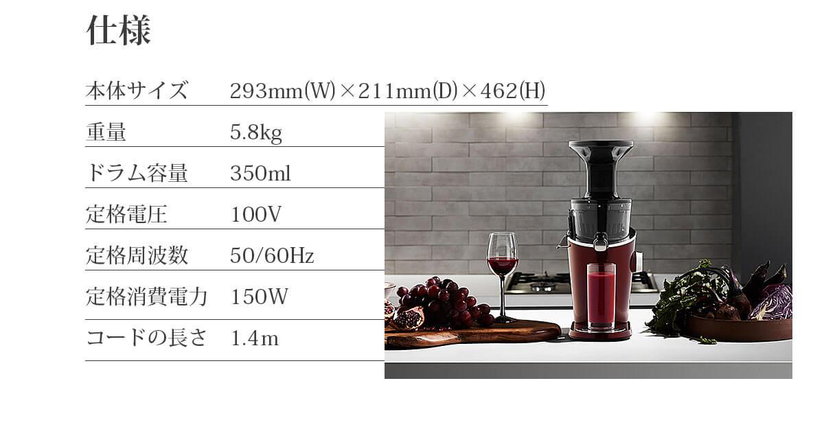 仕様(本体サイズ:292mm(W)×210mm(D)×462mm(H)、重量:5.8kg、ドラム容量:350ml、定格電圧:100V、定格周波数:50/60Hz、定格消費電力:150W、コードの長さ:1.4m)