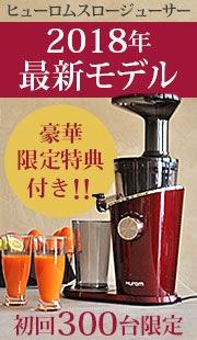 豪華限定特典付きのhurom社ヒューロムスロージューサーアドバンスド100
