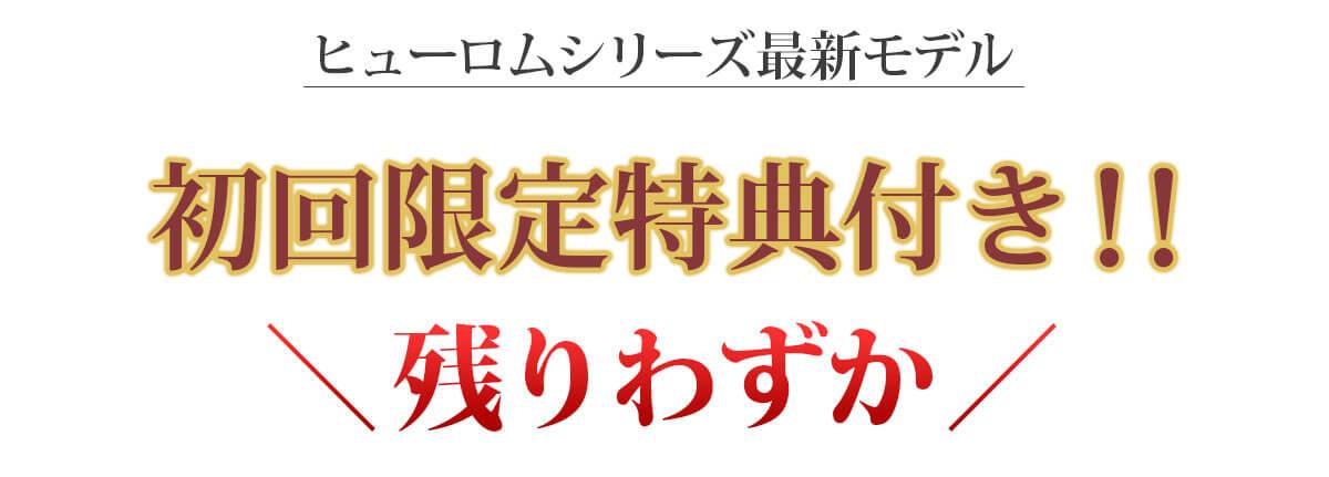 ヒューロムシリーズ最新モデル 初回限定特典付き!! 残りわずか!