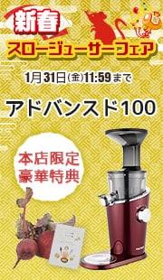 スロージューサーフェアのhurom社ヒューロムスロージューサーアドバンスド100