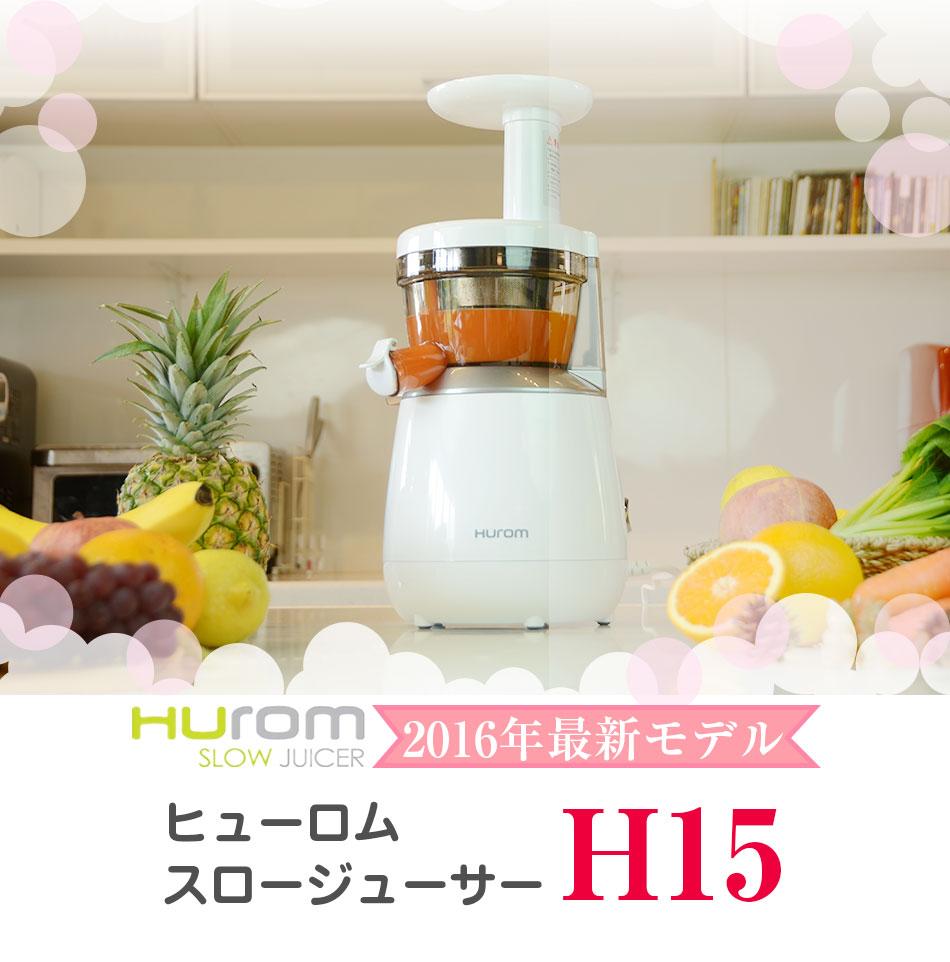2016年最新モデル ヒューロムスロージューサー H15 hurom