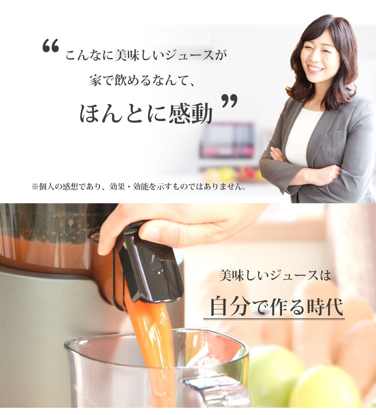 こんなに美味しいジュースが家で飲めるなんてほんとに感動
