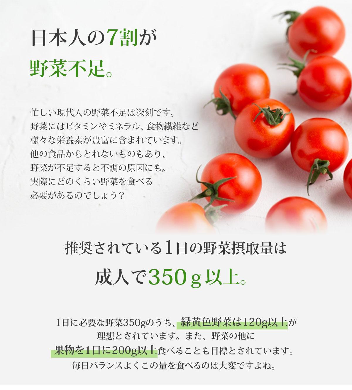 日本人の7割が野菜不足