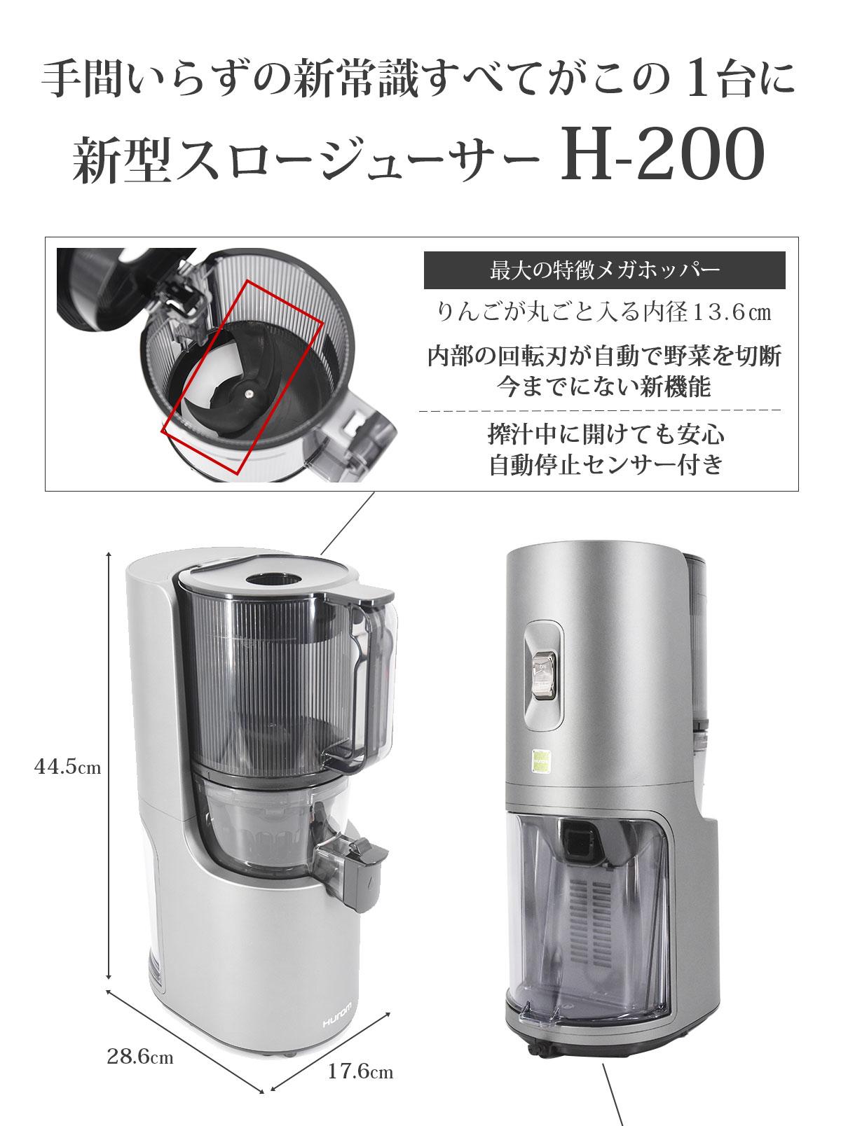 新型スロージューサーH-200
