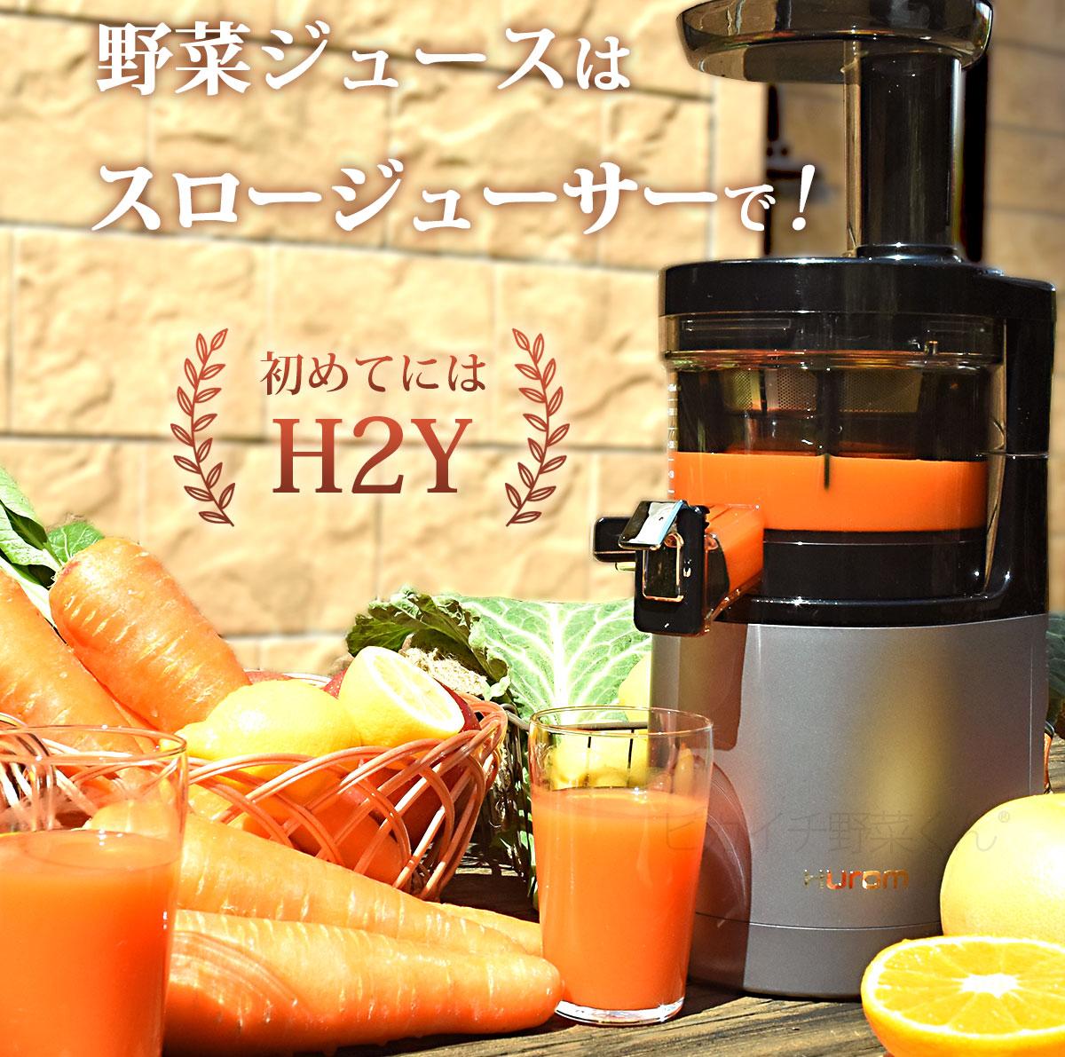 野菜ジュースはスロージューサーで