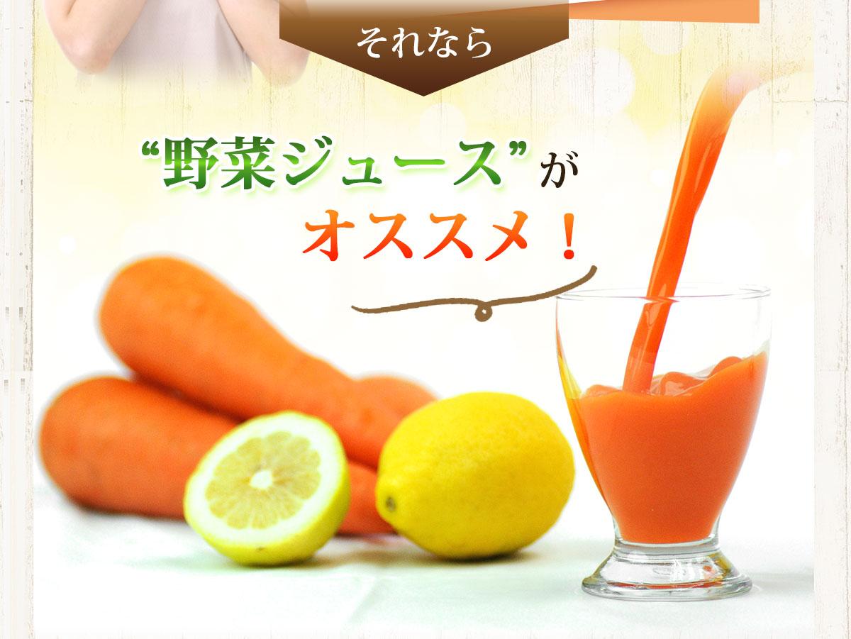 野菜ジュースがオススメ