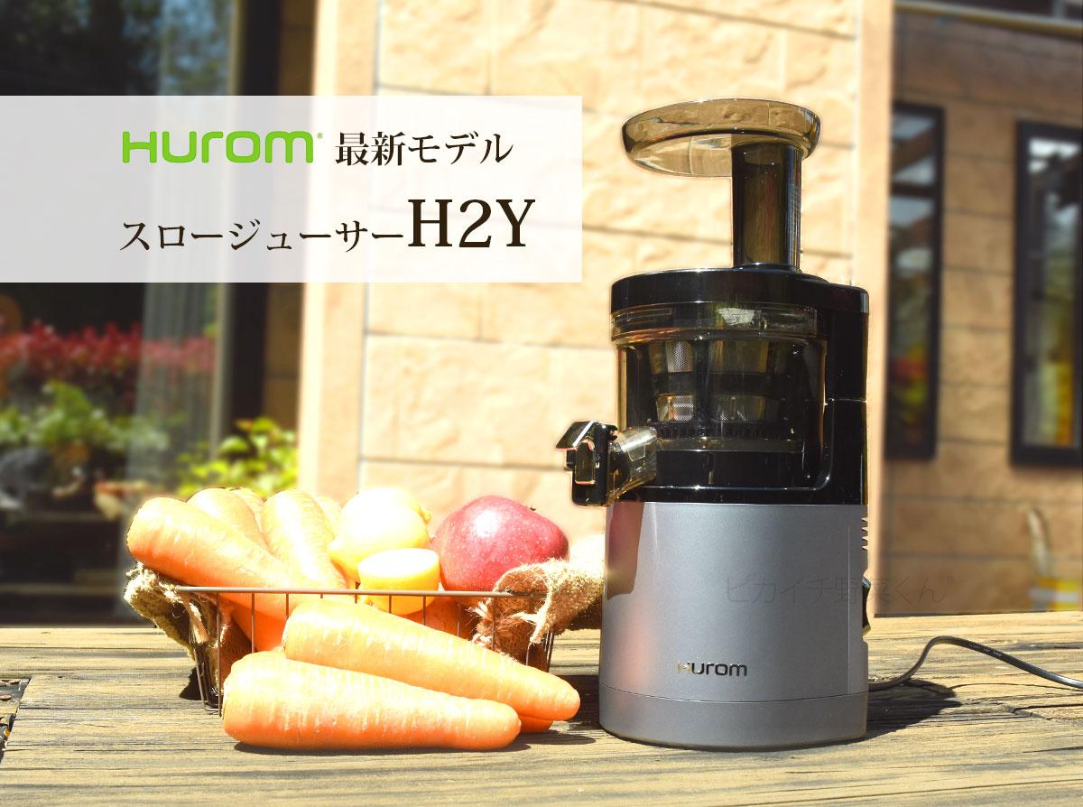 最新モデルヒューロムスロージューサーH2Y