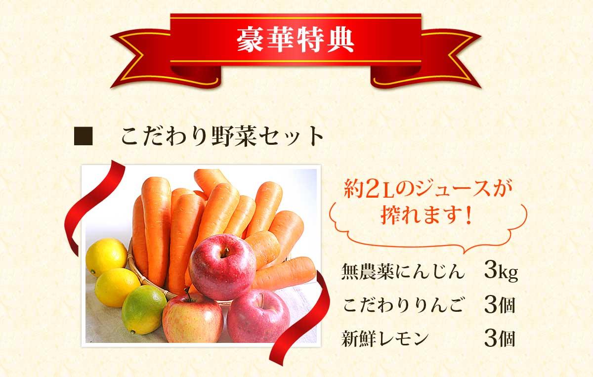 豪華特典(にんじん3kg、りんご3個、レモン3個)