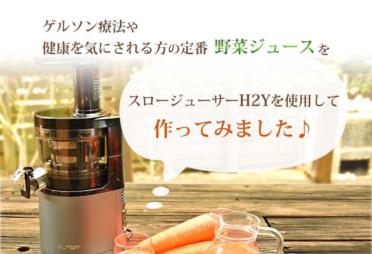 ゲルソン療法や健康を気にされる方の定番野菜ジュース