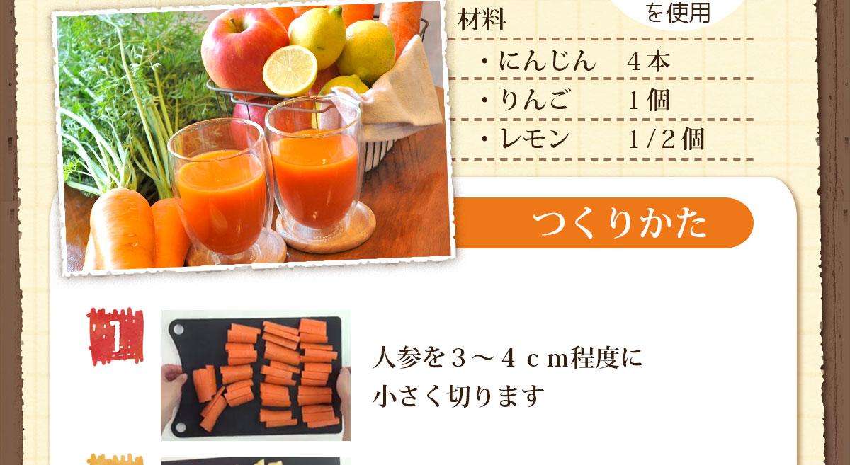 定番のにんじんりんご檸檬ジュース