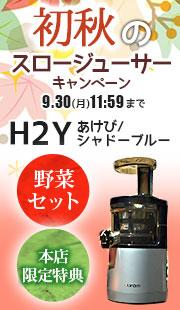 hurom社新型ヒューロムスロージューサーH2Y