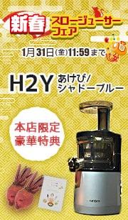 ヒューロムスロージューサーH2Y