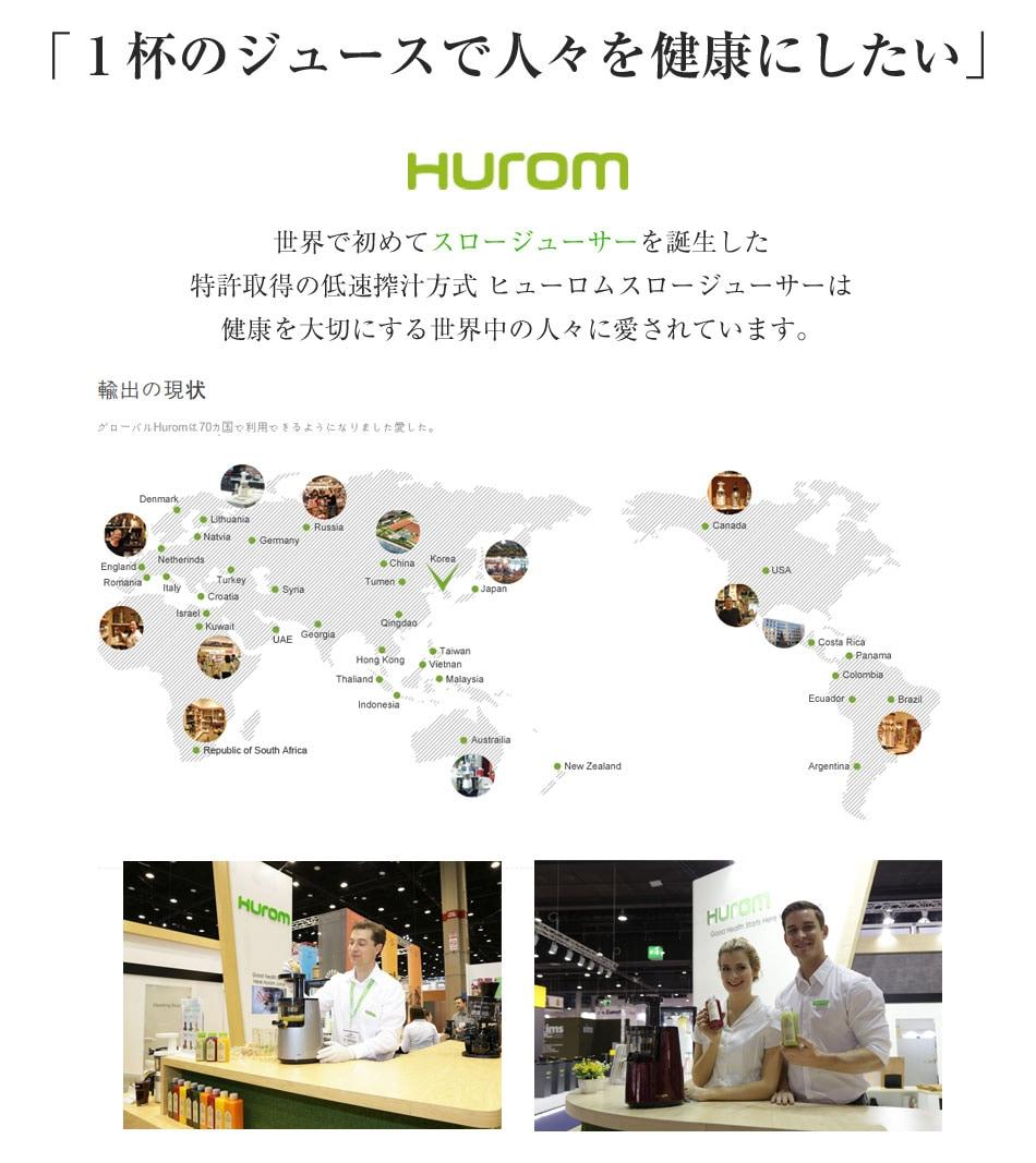 世界で初めてスロージューサーを誕生したhurom社の特許取得の低速搾汁方式のヒューロムスロージューサーは健康を大切にする世界中の人々から愛されています
