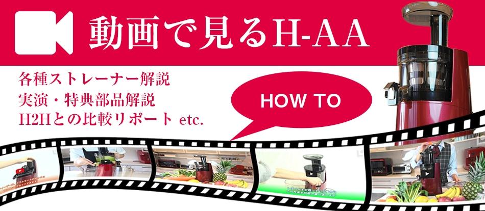 ヒューロムスロージューサー H-AAの動画集